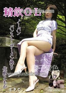 ASW-010 佐野知香