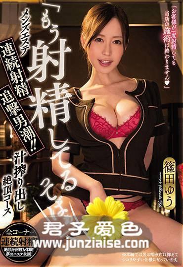 筱田优MIAE-358ed2k磁力链接迅雷下载地址在线观看