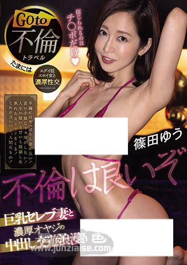 筱田优CJOD-300ed2k磁力链接迅雷下载地址在线观看
